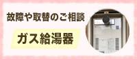 給湯器の故障や取替